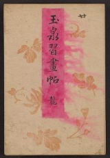 Cover of Gyokusen shūgajō