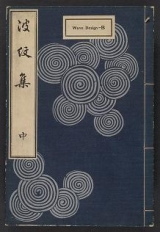 Cover of Hamonshū v. 2