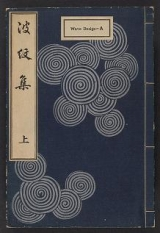 Cover of Hamonshū v. 1