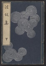 Cover of Hamonshū v. 3