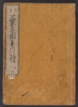 Cover of Haran tebikigusa