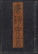 Cover of Hasshu gafu v. 3