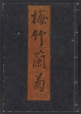 Cover of Hasshu gafu v. 4