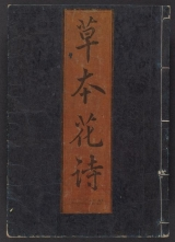 Cover of Hasshu gafu v. 5