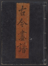Cover of Hasshu gafu v. 7