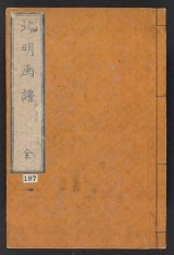 Cover of Hokumei gafu
