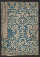Cover of Hol,kol, ihol, zuryaku v. 1