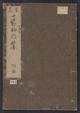 Cover of Ikebana chisuji no fumoto