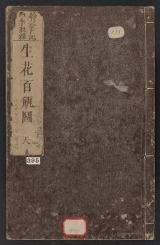 Cover of Ikebana hyakubeizu v. 1