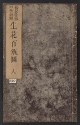 Cover of Ikebana hyakubeizu v. 2, pt. 2