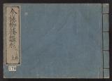Cover of Imayō kushi kiseru hinagata v. 1