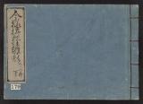 Cover of Imayō kushi kiseru hinagata v. 2