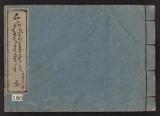 Cover of Imayō kushi kiseru hinagata v. 3