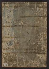 Cover of Itako zekku Shū v. 2