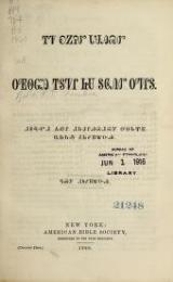 Cover of Itse Kanohedv Datlohisdv Ugvwiyuhi Igatseli Tsisa Galonedv utseliga