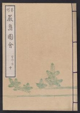 Cover of Itsukushima zue v. 10