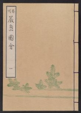 Cover of Itsukushima zue v. 1