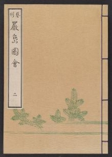 Cover of Itsukushima zue v. 2