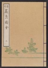 Cover of Itsukushima zue v. 2