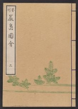 Cover of Itsukushima zue v. 3
