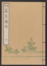 Cover of Itsukushima zue v. 4