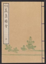 Cover of Itsukushima zue v. 5