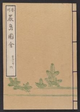 Cover of Itsukushima zue v. 6