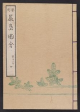 Cover of Itsukushima zue v. 7