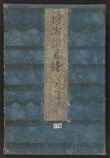 Cover of Jōruri zue