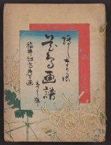 Cover of Kachō gafu