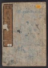 Cover of Kachō shashin zui v. 1
