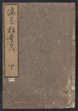 Cover of Kaidol, kyol,ka awase