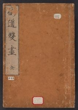Cover of Kaidō sōga