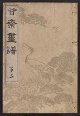 Cover of Kansai gafu