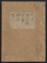Cover of Kanze-ryul, utaibon v. 12