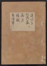 Cover of Kanze-ryul, utaibon v. 15