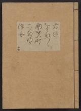 Cover of [Kanze-ryū utaibon v. 17