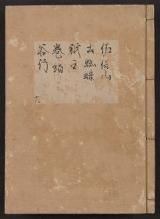 Cover of [Kanze-ryū utaibon v. 18