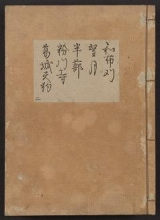 Cover of Kanze-ryul, utaibon v. 2