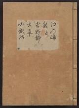 Cover of [Kanze-ryū utaibon v. 4