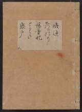 Cover of Kanze-ryul, utaibon v. 8