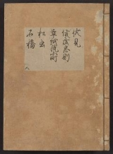 Cover of [Kanze-ryū utaibon v. 8