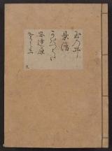 Cover of Kanze-ryul, utaibon v. 9