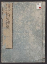 Cover of Keichō irai shintō bengi
