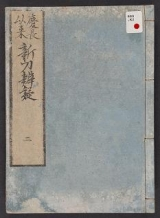 Cover of Keichō irai shintō bengi v. 2