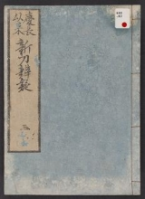 Cover of Keichō irai shintō bengi v. 3