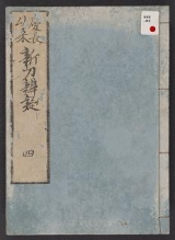 Cover of Keichō irai shintō bengi v. 4