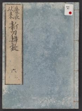 Cover of Keichō irai shintō bengi v. 6