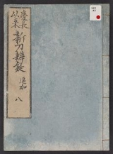 Cover of Keichō irai shintō bengi v. 8