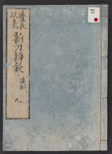 Cover of Keichō irai shintō bengi v. 9